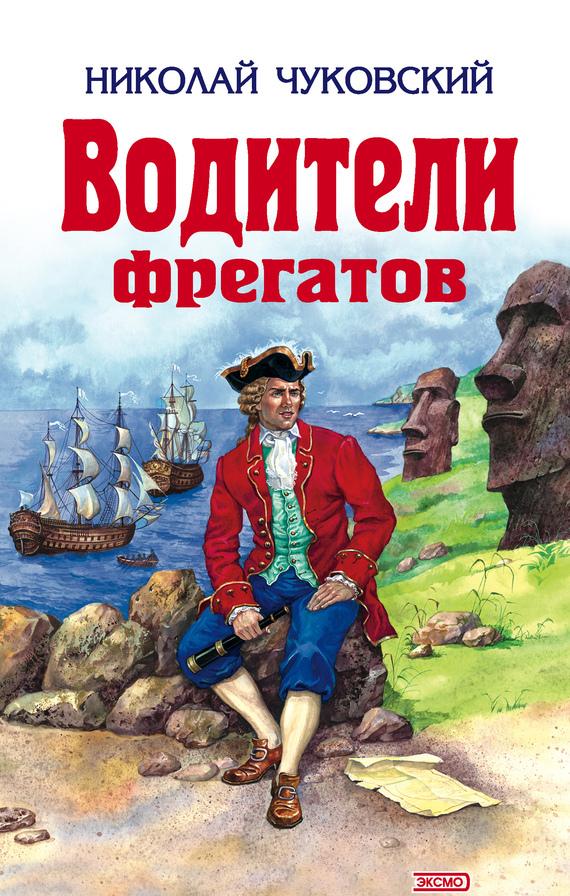 Водители фрегатов LitRes.ru 89.000