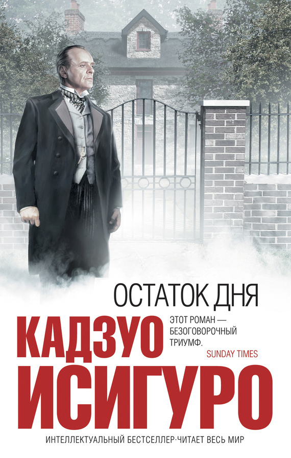 Обложка книги Остаток дня, автор Исигуро, Кадзуо
