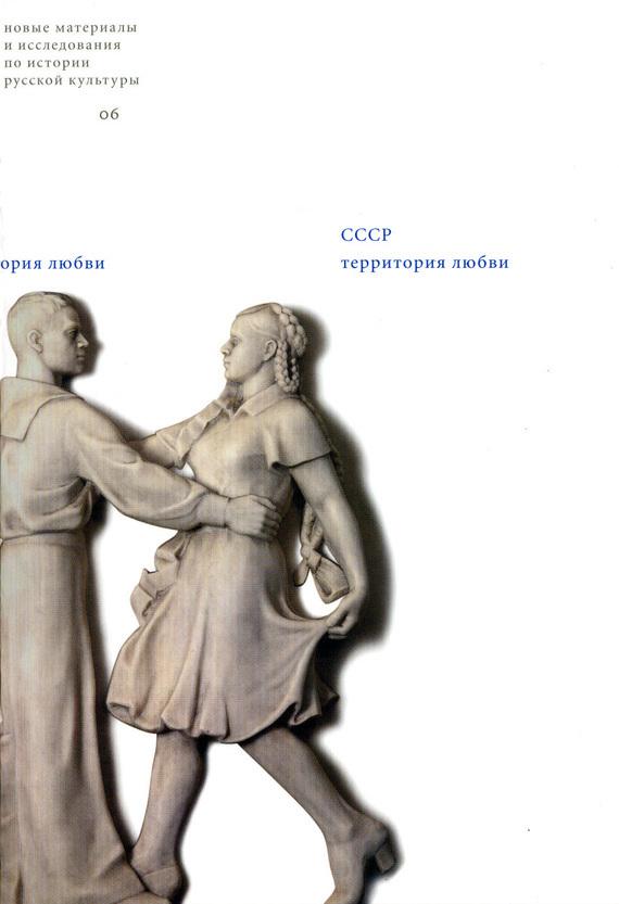 Сборник статей СССР: Территория любви  ежов а территория любви