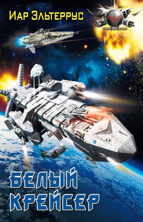 Иар Эльтеррус - Белый крейсер