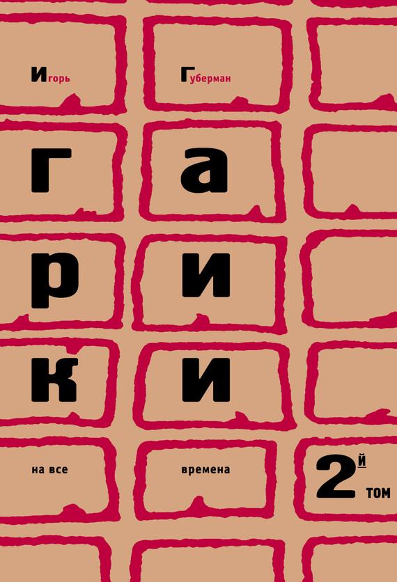 Игорь Губерман - Гарики на все времена. Том 2