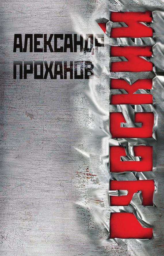 Александр Проханов Русский