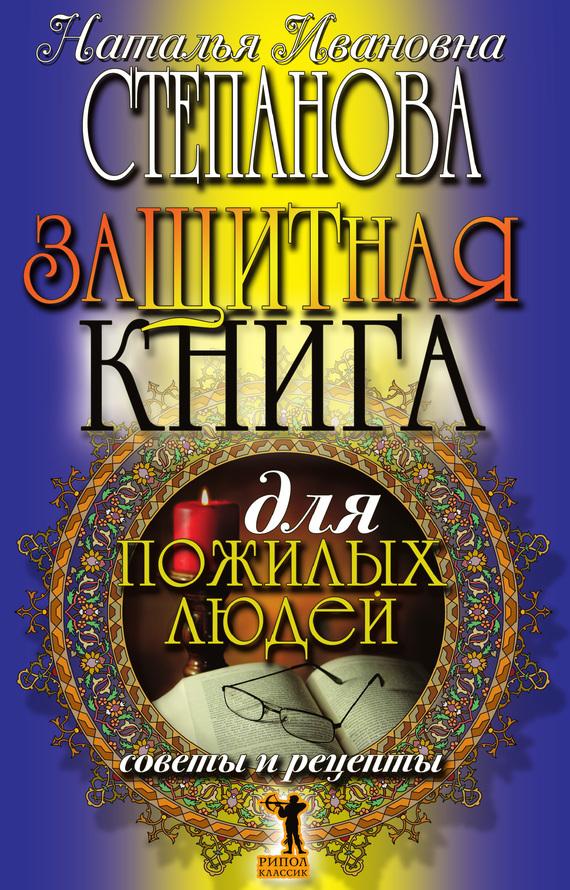 интригующее повествование в книге Наталья Степанова