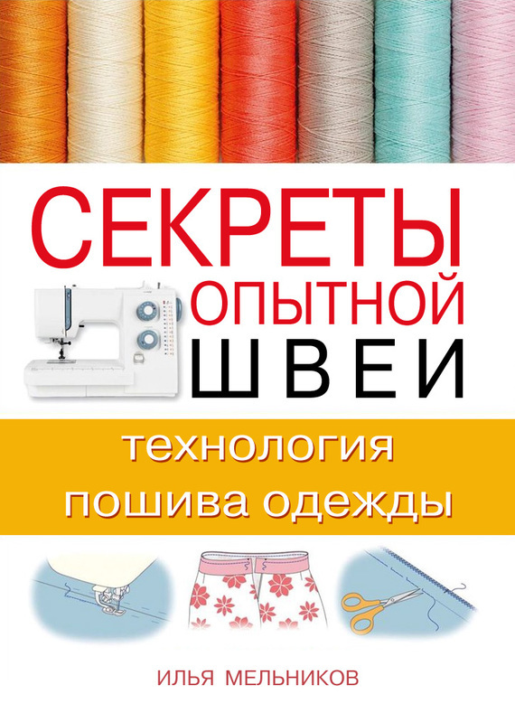 бесплатно Секреты опытной швеи технология пошива одежды Скачать Илья Мельников
