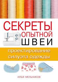 - Секреты опытной швеи: проектирование силуэта одежды