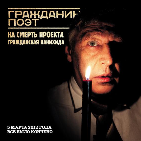 Скачать Дмитрий Быков бесплатно Гражданин Поэт. Наши - всё