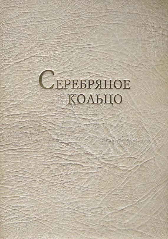 Обложка Серебряное кольцо. XVII век: 100 верст от Кремля. Фотоальбом