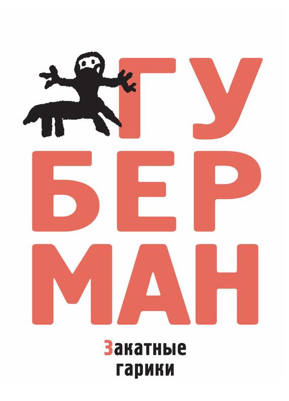 Игорь Губерман. Закатные гарики (сборник)