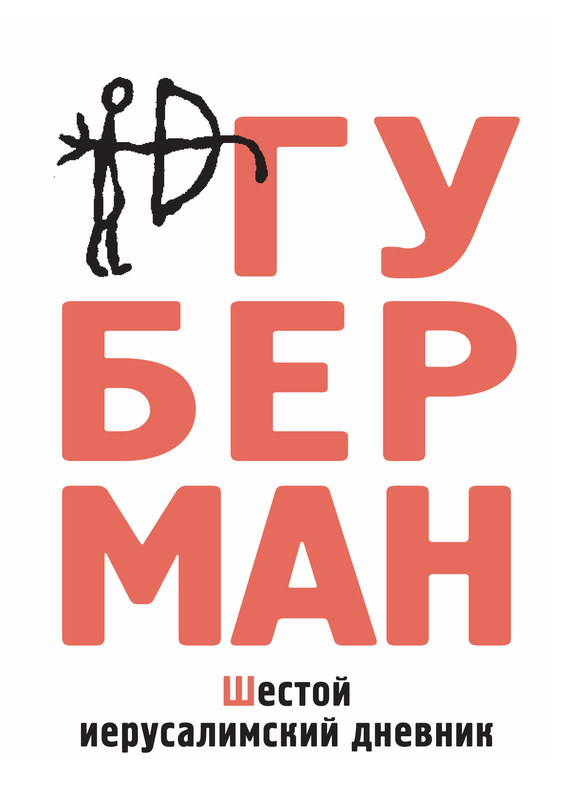 Игорь Губерман. Шестой иерусалимский дневник (сборник)