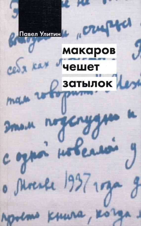 Павел Улитин Макаров чешет затылок макаров umarex в спб