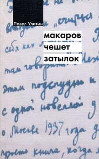 Улитин, Павел  - Макаров чешет затылок