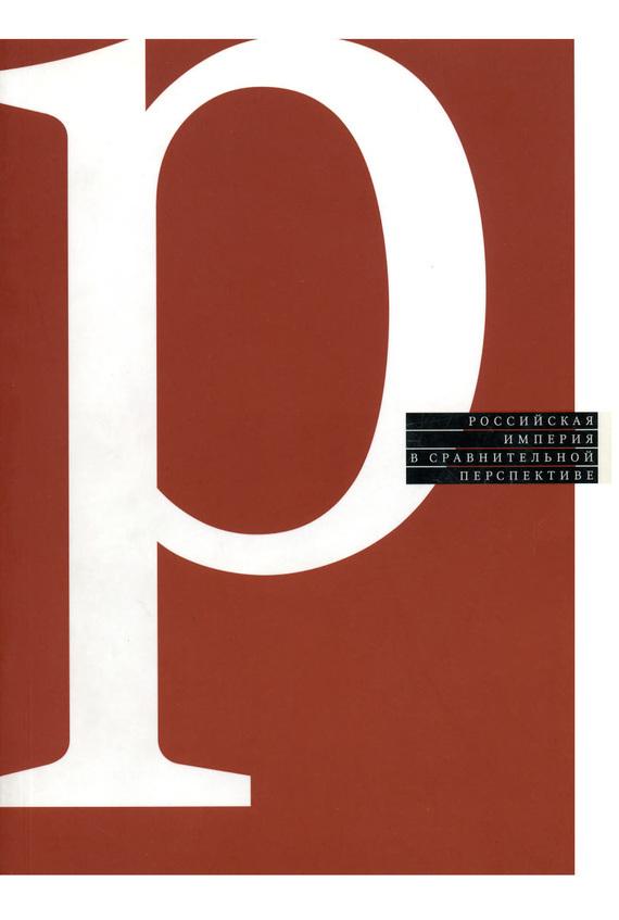 Сборник статей Российская империя в сравнительной перспективе ISBN: 5-98379-011-0