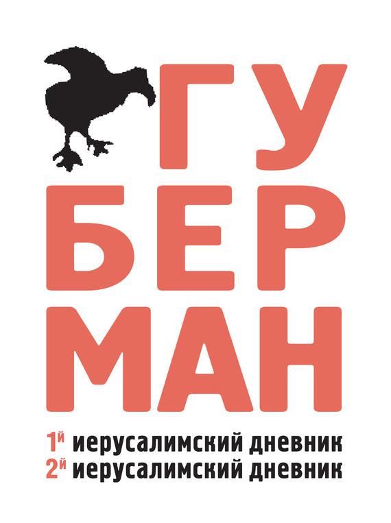Игорь Губерман - Первый иерусалимский дневник. Второй иерусалимский дневник