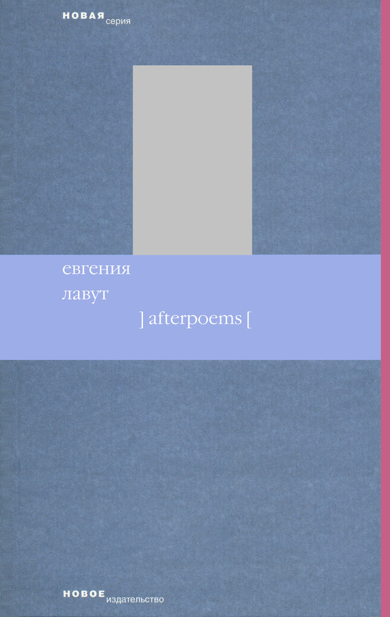 Евгения Лавут Afterpoems евгения лавут afterpoems