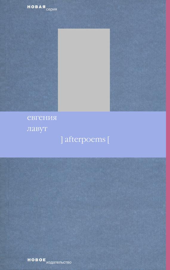 Евгения Лавут Afterpoems универсал про в москве