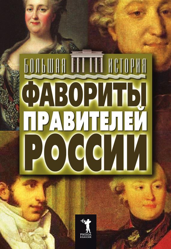 Скачать Ю. А. Матюхина бесплатно Фавориты правителей России