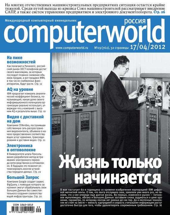 Открытые системы Журнал Computerworld Россия №09/2012 какую шапку на зиму 2012