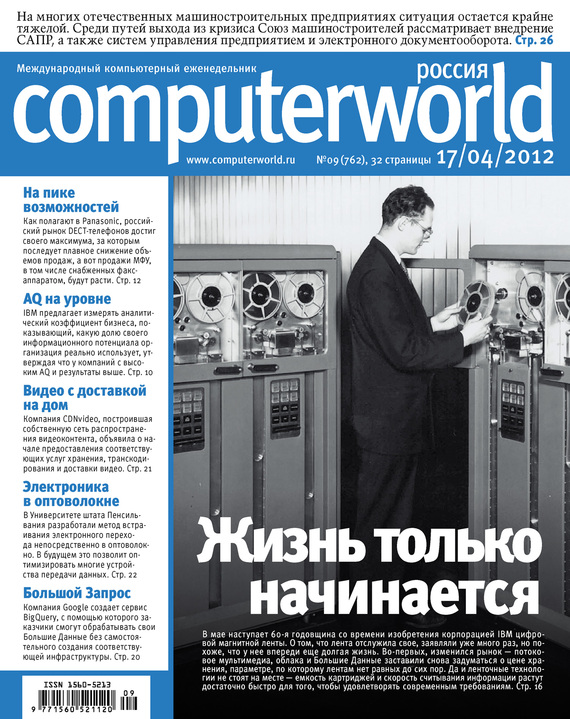 Журнал Computerworld Россия №09/2012