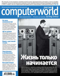 системы, Открытые  - Журнал Computerworld Россия &#847009/2012