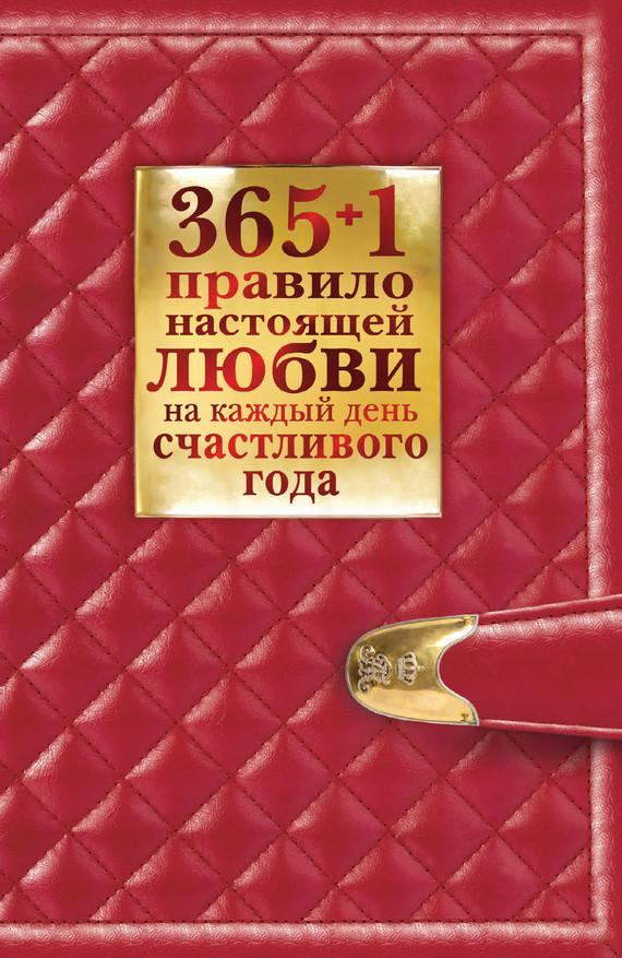 Обложка книги 365 + 1 правило настоящей любви на каждый день счастливого года, автор Балыко, Диана