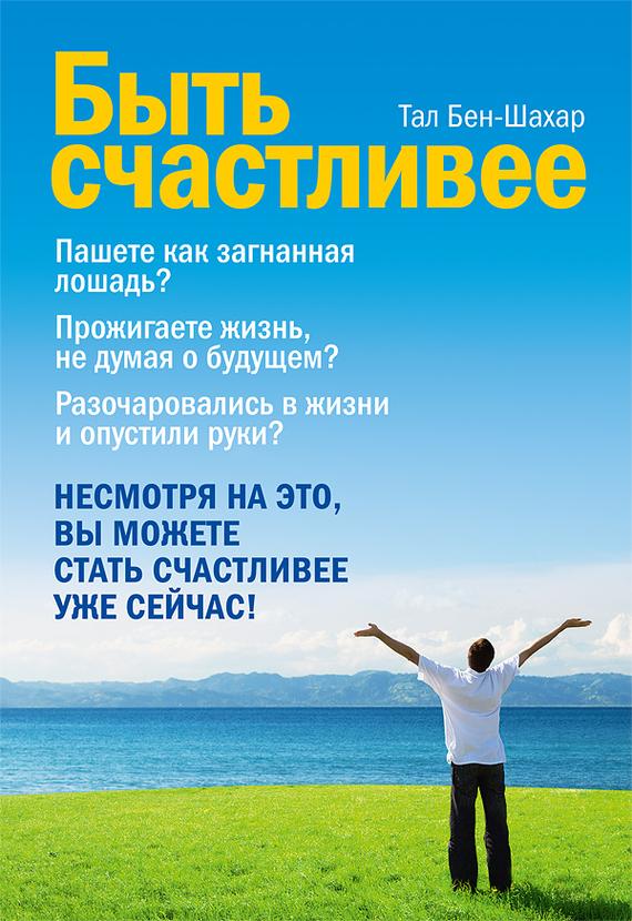 Скачать бесплатно книгу быть счастливее