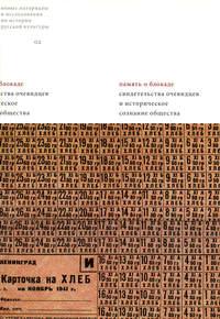 статей, Сборник  - Память о блокаде. Свидетельства очевидцев и историческое сознание общества: Материалы и исследования