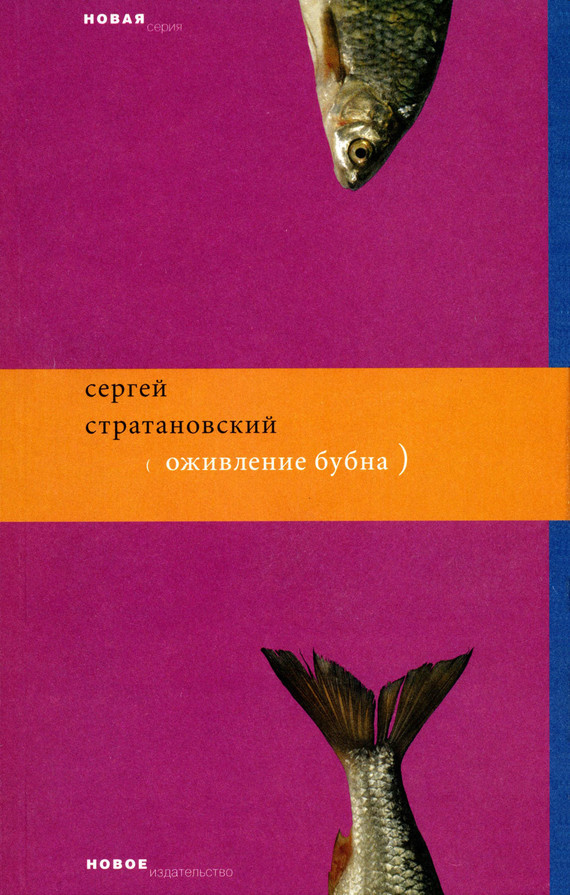 Сергей Стратановский бесплатно