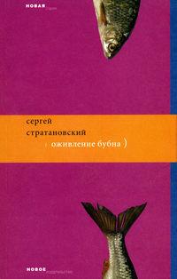 Стратановский, Сергей  - Оживление бубна