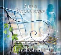 Берсенева, Анна  - Глашенька