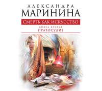 Маринина, Александра  - Смерть как искусство. Том 2. Правосудие