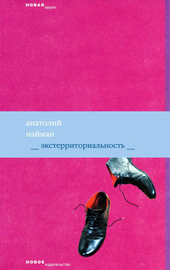бесплатно скачать Анатолий Найман интересная книга
