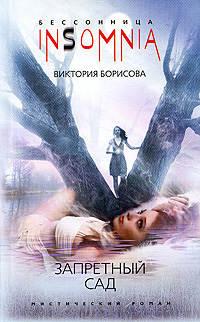 Борисова, Виктория  - Запретный сад