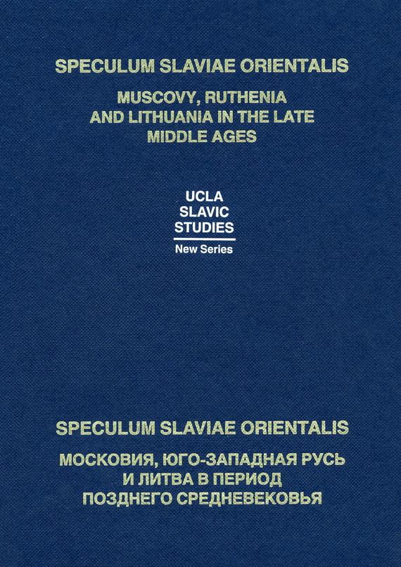 Speculum Slaviae Orientalis: Московия, Юго-Западная Русь и Литва в период позднего Средневековья развивается романтически и возвышенно