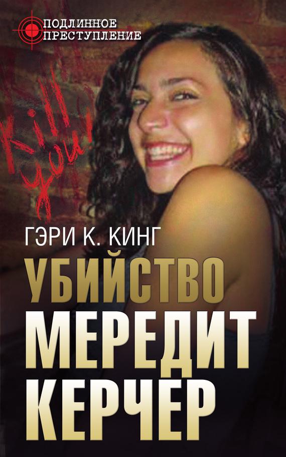 Гэри Кинг - Убийство Мередит Керчер