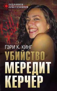Кинг, Гэри К.  - Убийство Мередит Керчер
