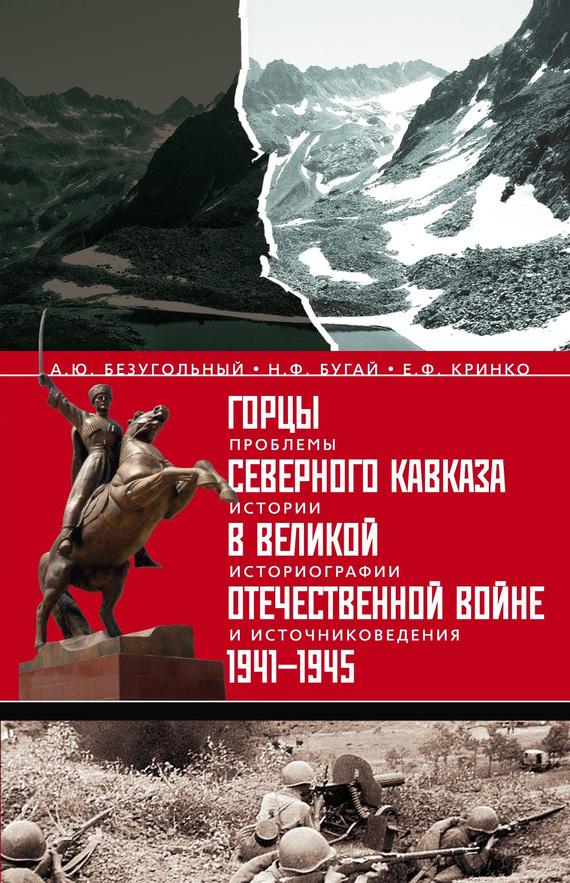 яркий рассказ в книге Алексей Юрьевич Безугольный