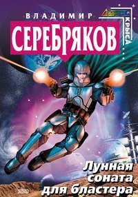 Серебряков, Владимир  - Лунная соната для бластера