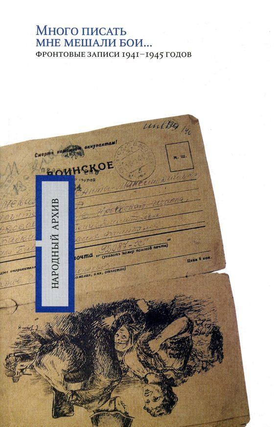 О. Николаев - «Много писать мне мешали бои…»: фронтовые записи 1941-1945 годов