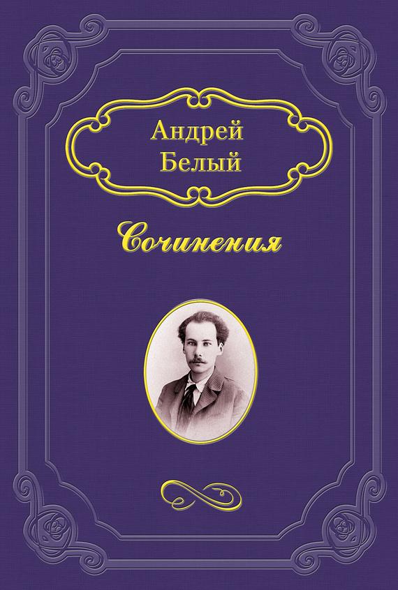 занимательное описание в книге Андрей Белый