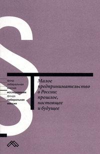 - Малое предпринимательство в России: прошлое, настоящее и будущее