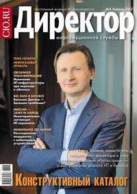 системы, Открытые  - Директор информационной службы №04/2012