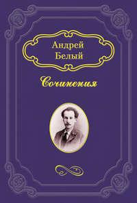 Белый, Андрей  - Кубок метелей