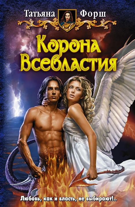 Татьяна Форш - Корона Всевластия