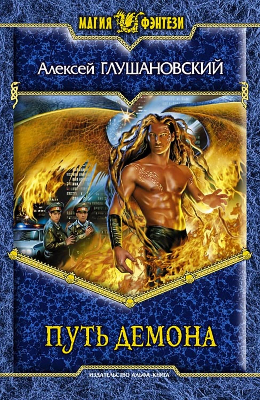 Книга путь демона 4 книга скачать
