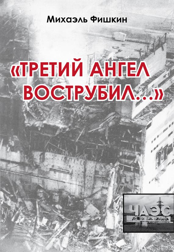 Михаэль Фишкин бесплатно