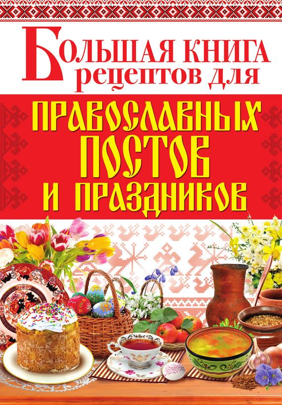 Отсутствует Большая книга рецептов для православных постов и праздников 1000 вкуснейших блюд для православных постов и праздников