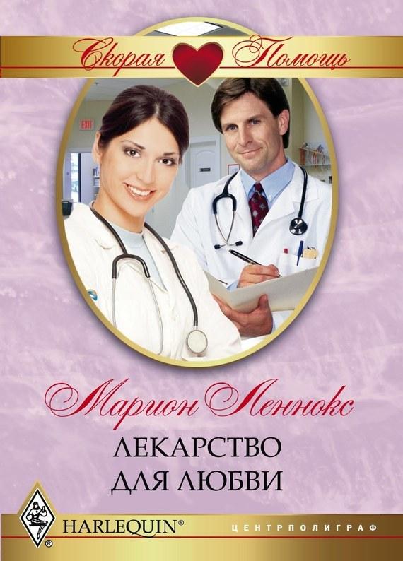 Лекарство для любви происходит неторопливо и уверенно