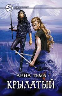 Тьма, Анна  - Крылатый