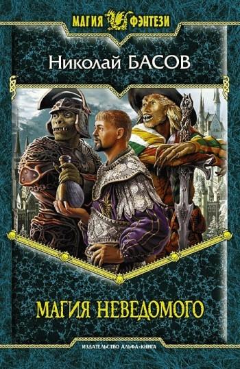 Книга Магия Неведомого