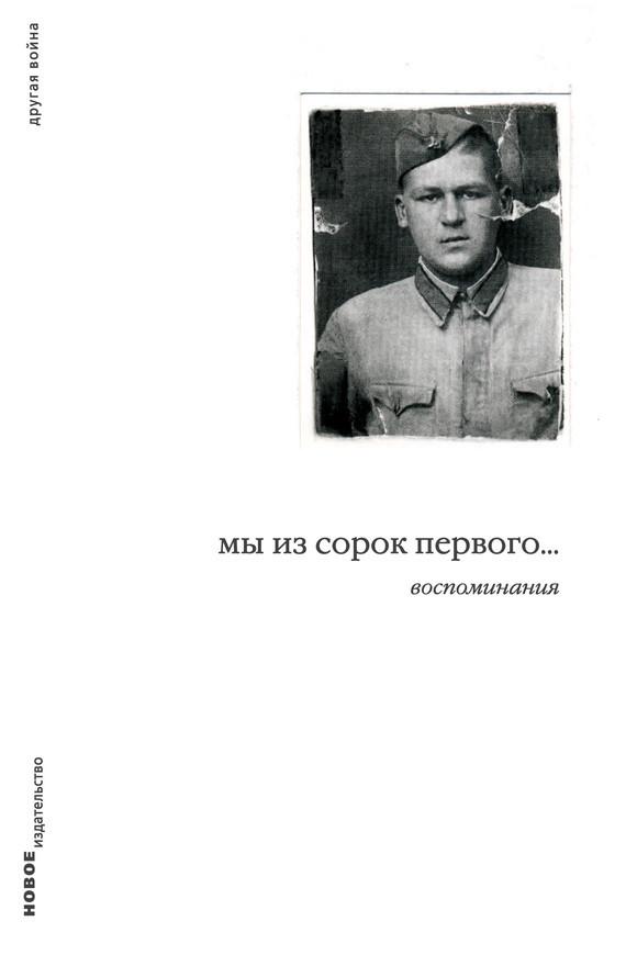 Дмитрий Левинский Мы из сорок первого... Воспоминания дмитрий лихачев мысли о жизни воспоминания